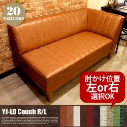 「YJ-LD-カウチソファ(コーナータイプソファ)」¥57,672(税込)
