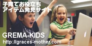 GREMA-KIDS